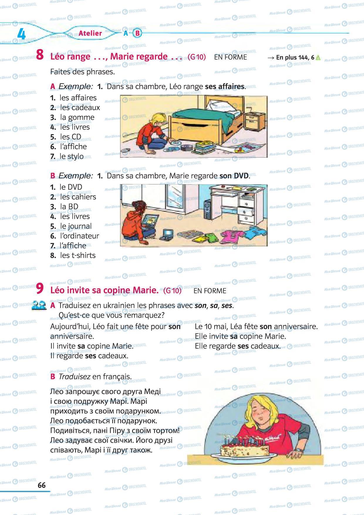 Учебники Французский язык 5 класс страница 66