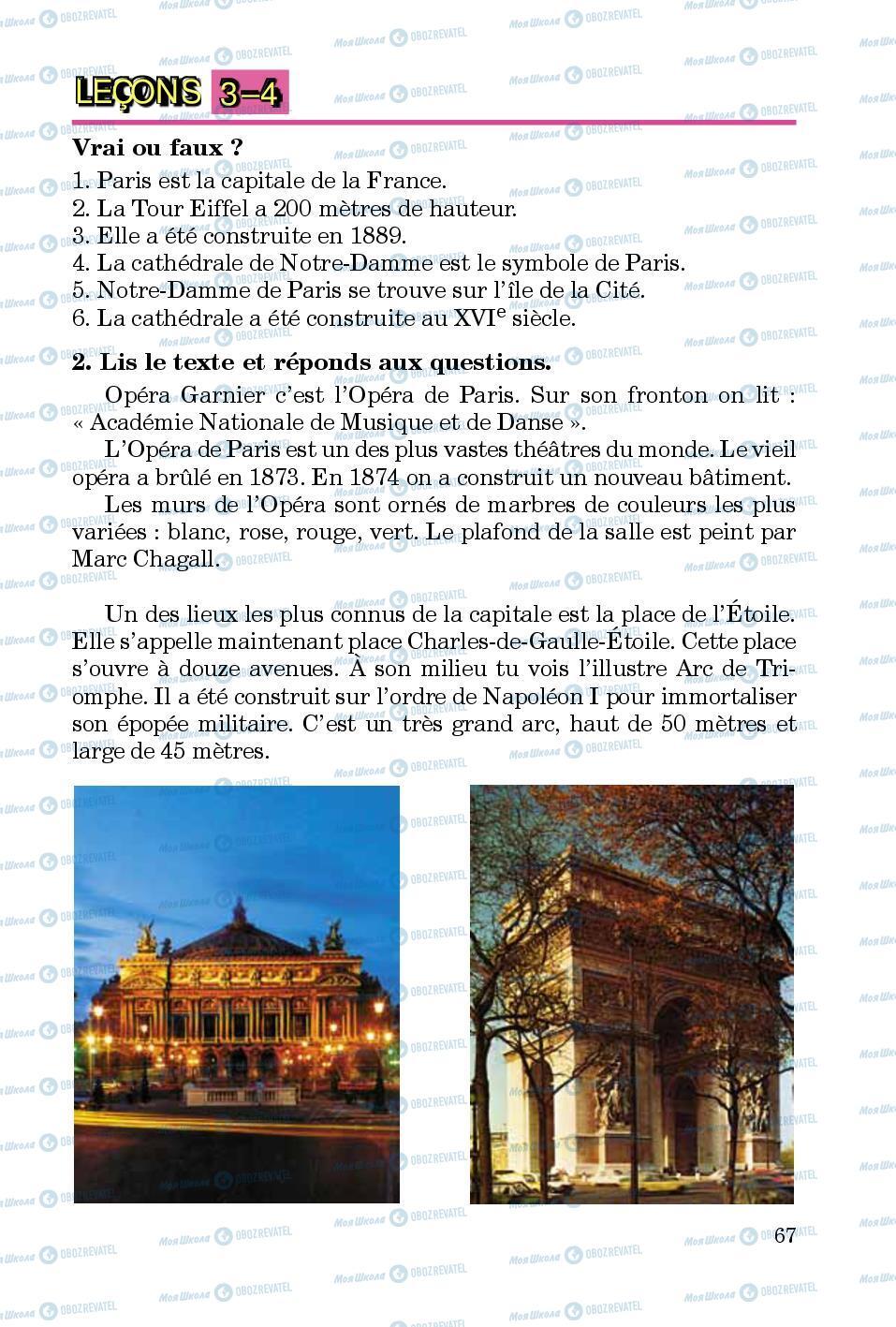 Учебники Французский язык 5 класс страница 67