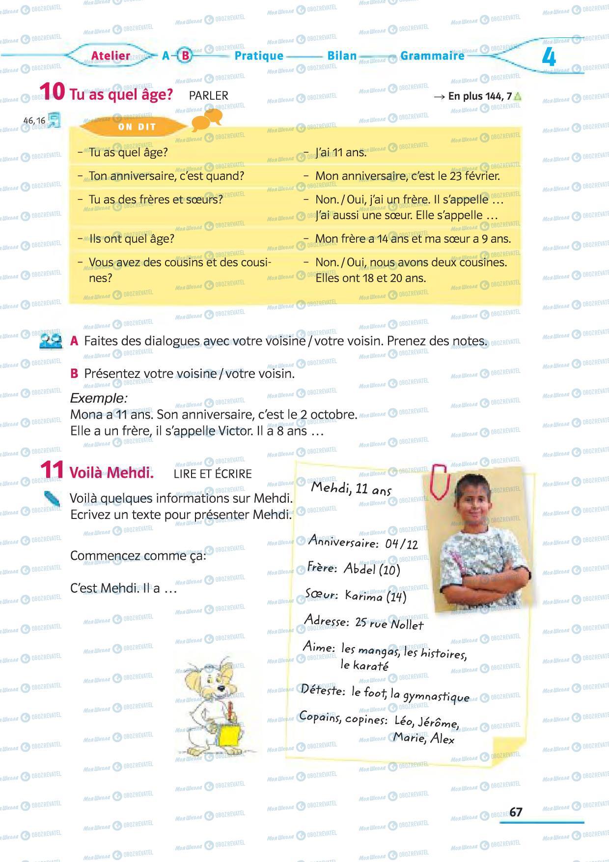 Підручники Французька мова 5 клас сторінка 67
