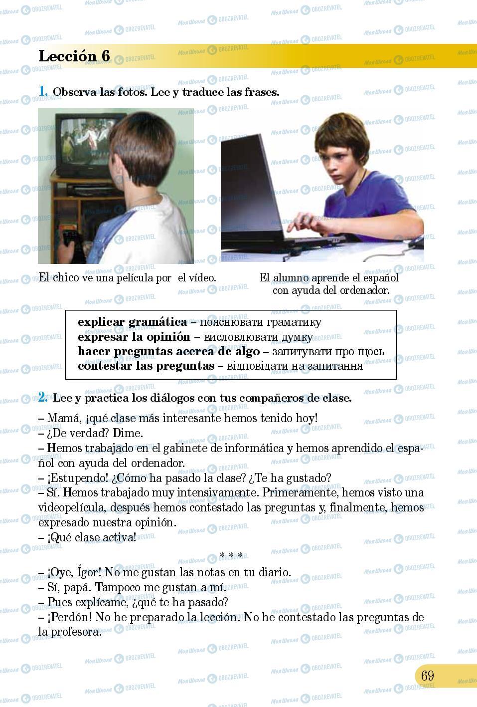 Підручники Іспанська мова 5 клас сторінка 69