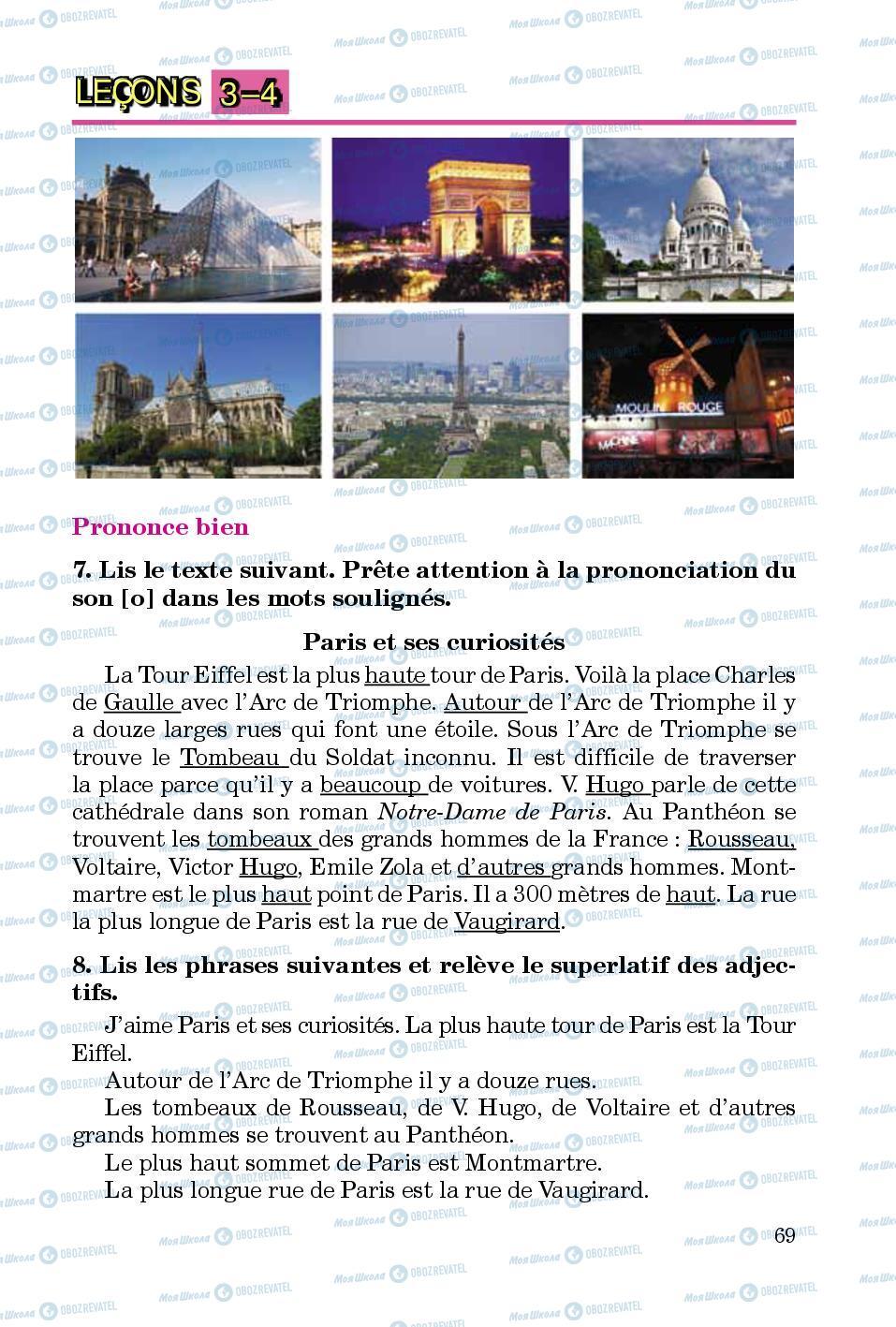 Учебники Французский язык 5 класс страница 69