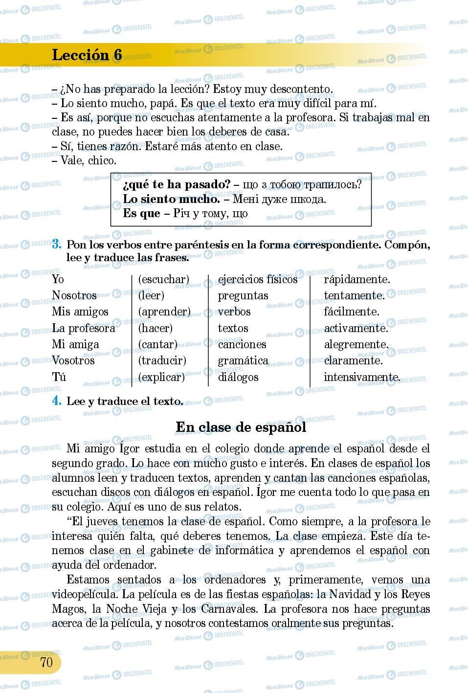 Підручники Іспанська мова 5 клас сторінка 70