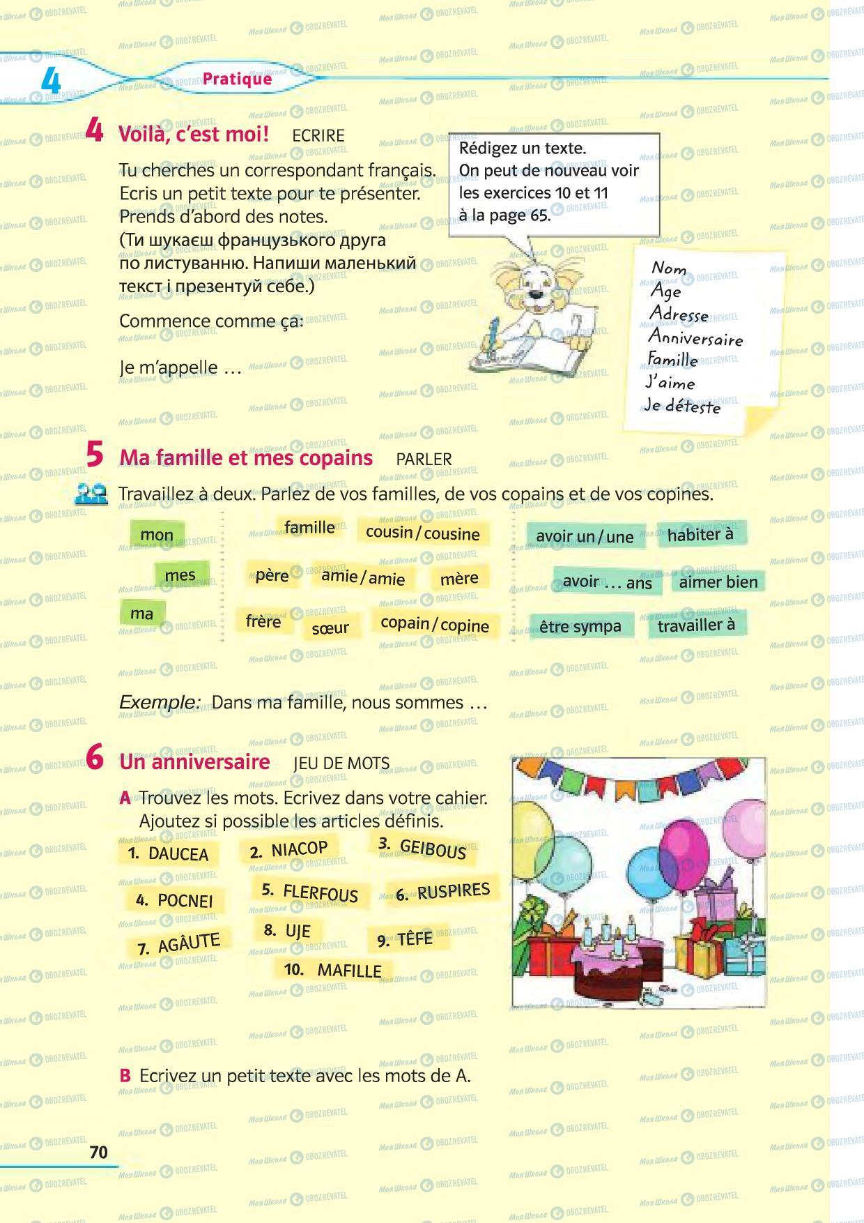 Учебники Французский язык 5 класс страница 70