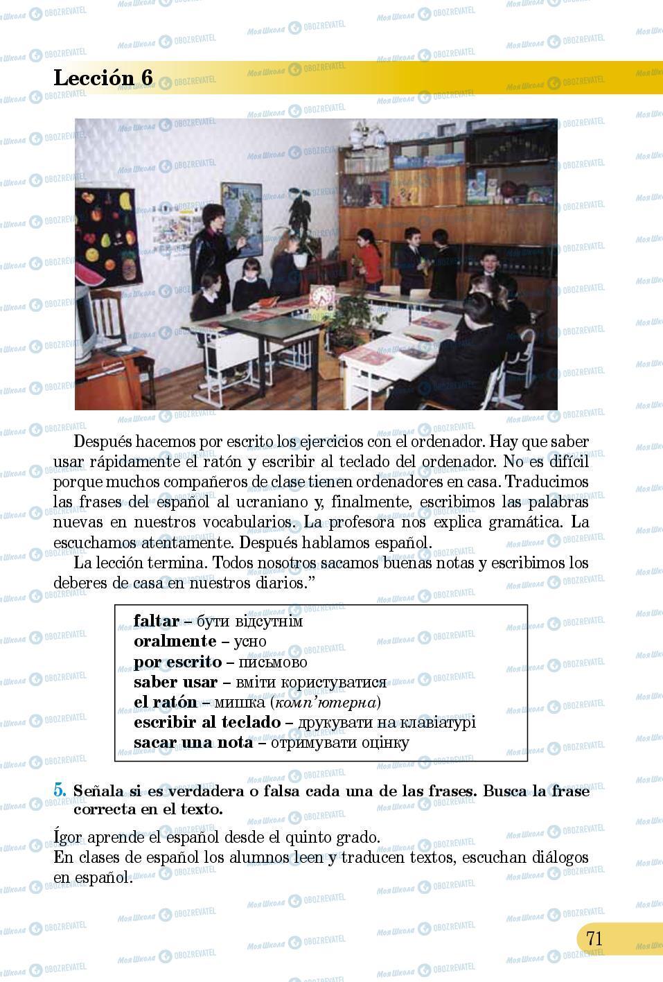 Підручники Іспанська мова 5 клас сторінка 71