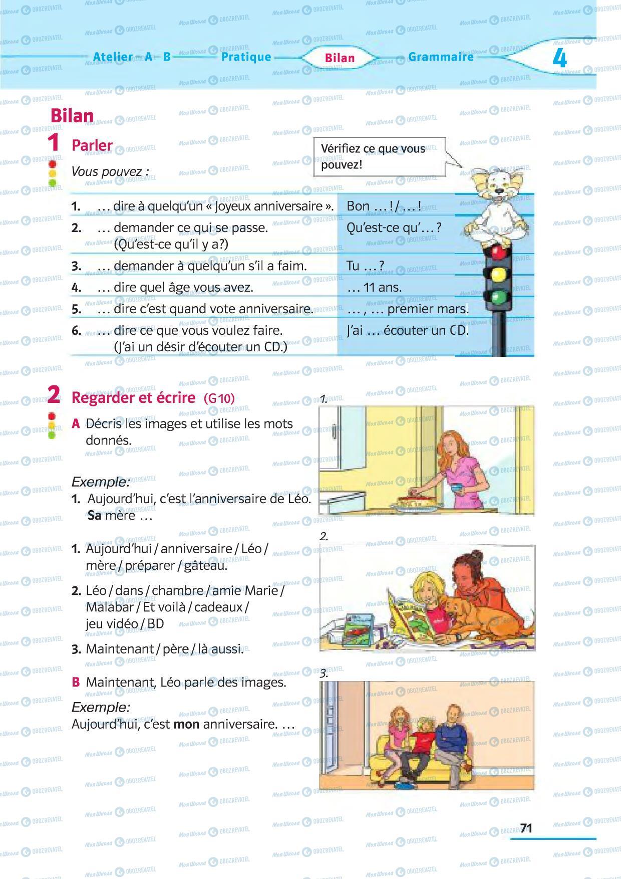 Підручники Французька мова 5 клас сторінка 71