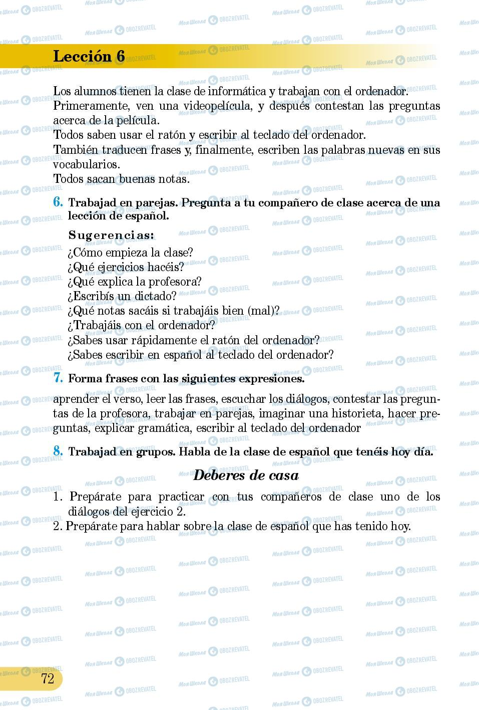 Підручники Іспанська мова 5 клас сторінка 72