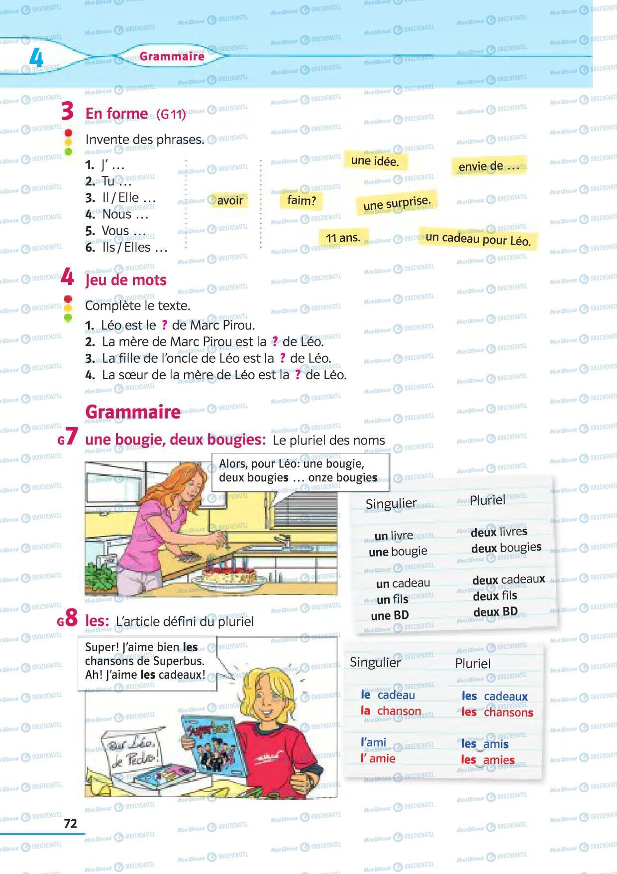 Учебники Французский язык 5 класс страница 72
