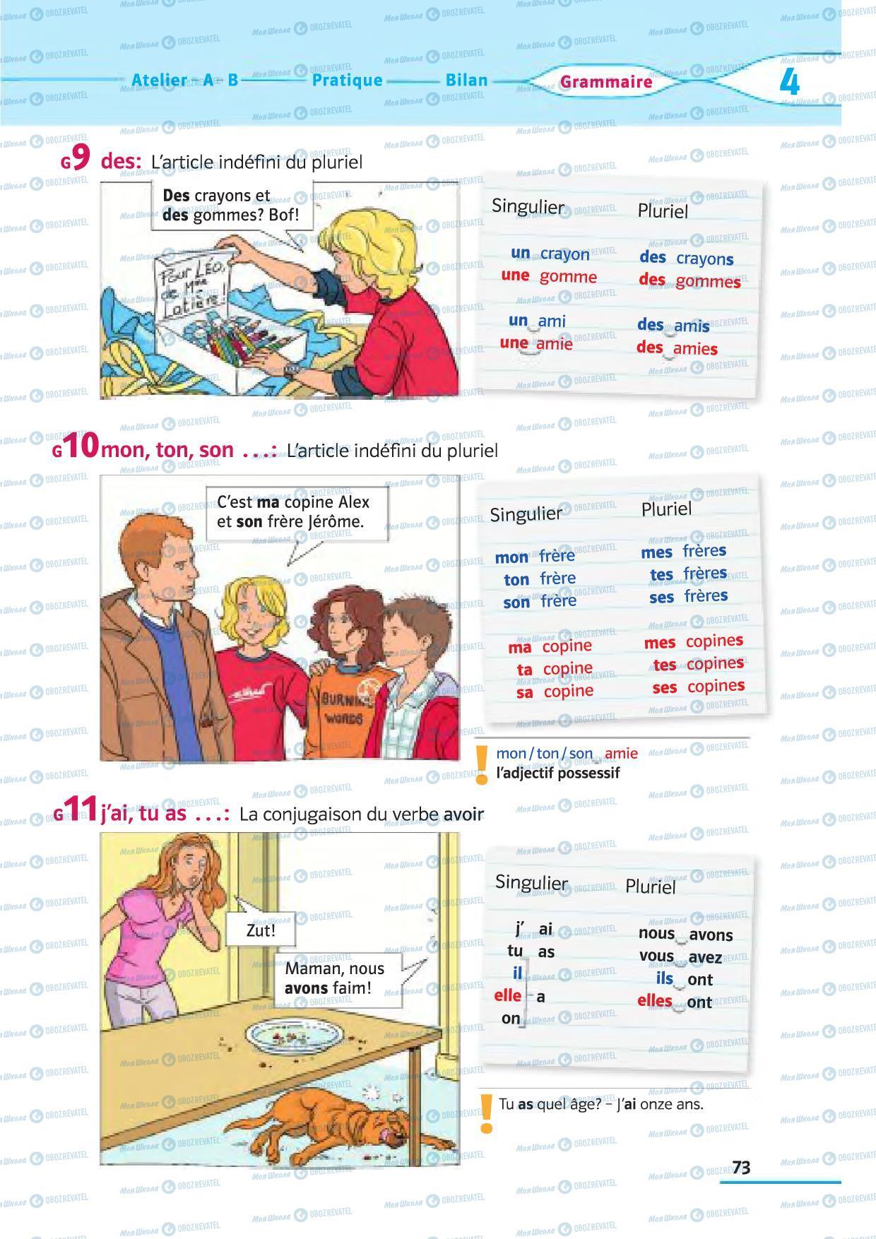 Учебники Французский язык 5 класс страница 73