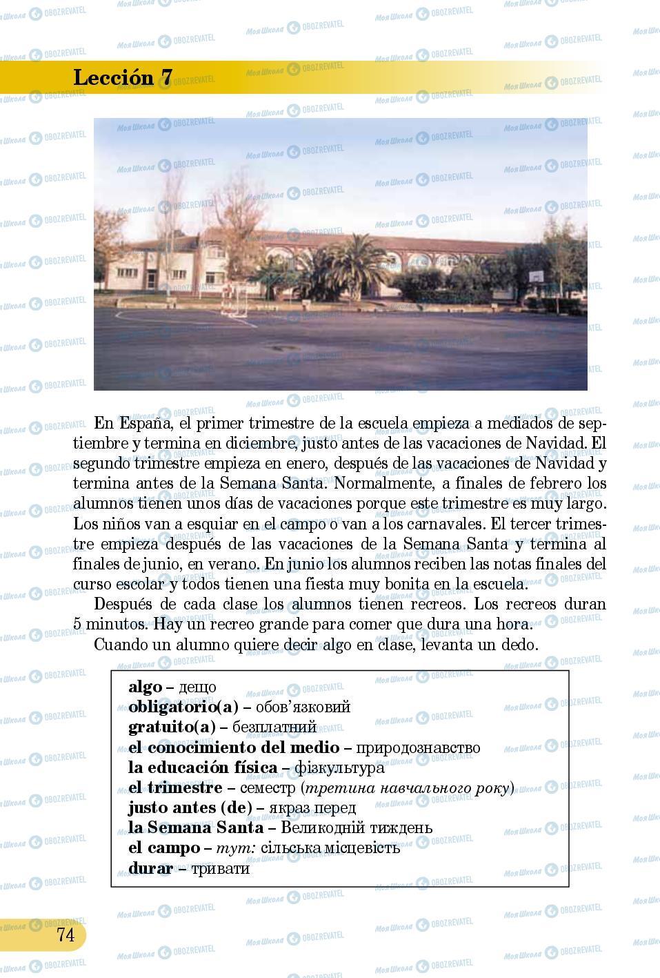 Підручники Іспанська мова 5 клас сторінка 74