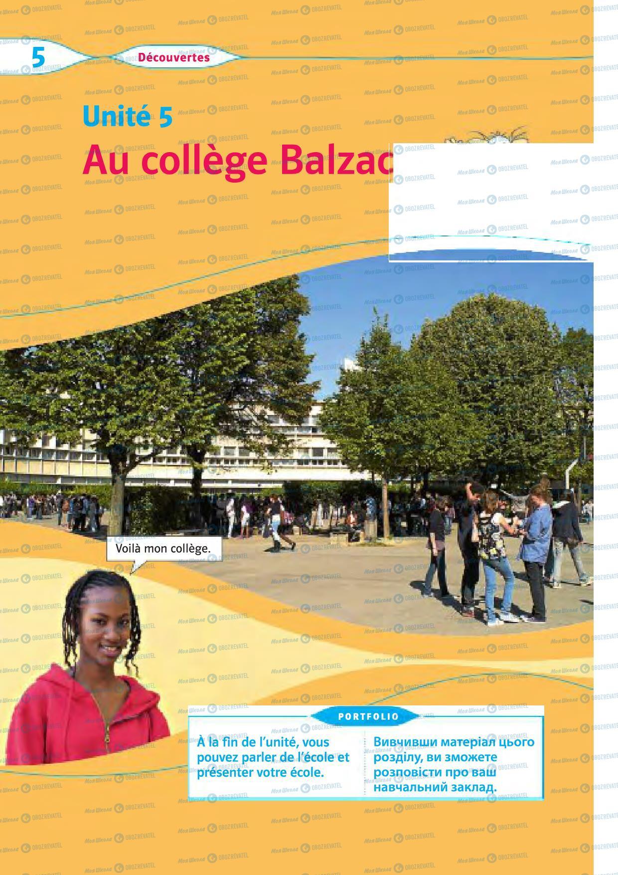Підручники Французька мова 5 клас сторінка 74