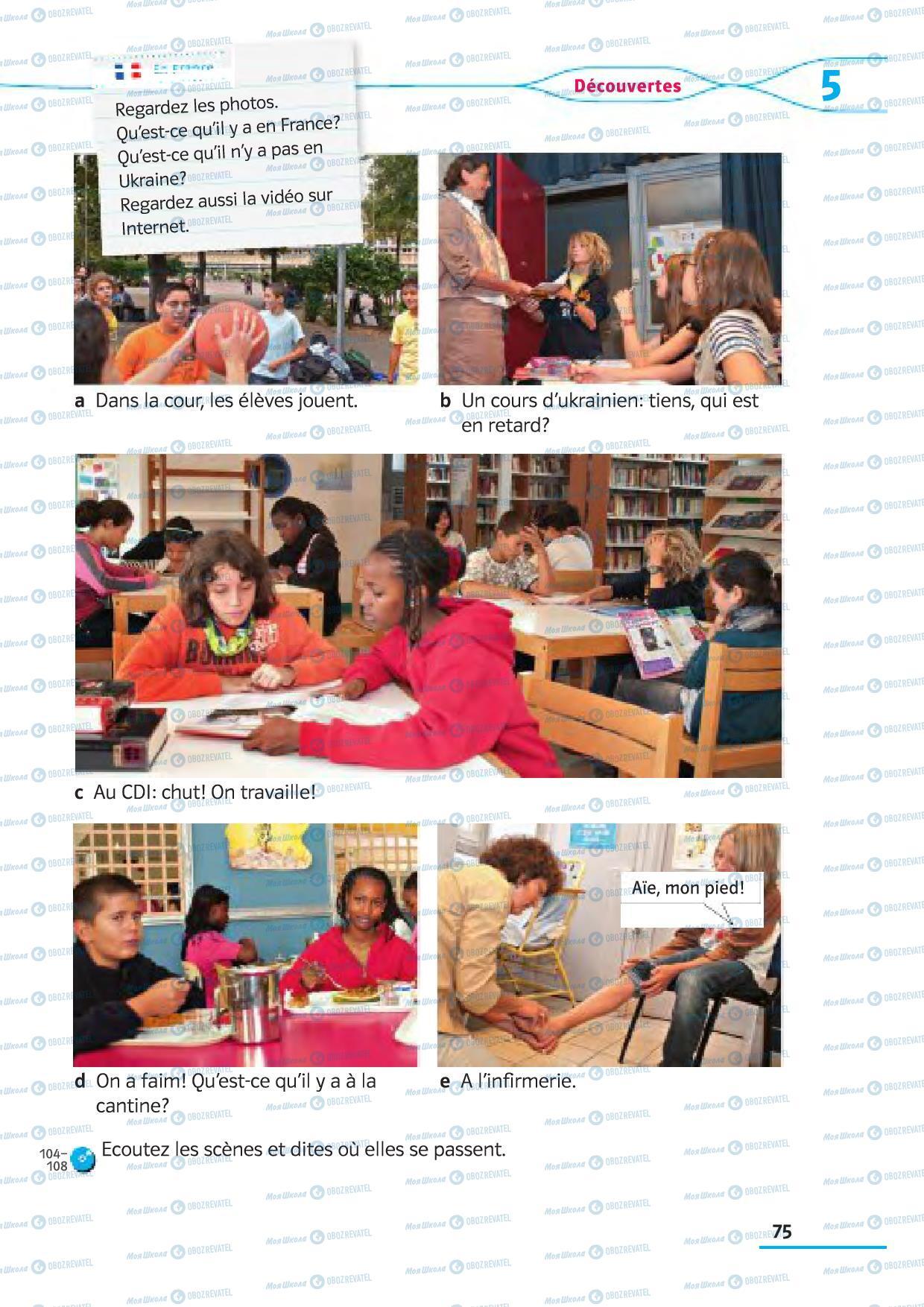 Учебники Французский язык 5 класс страница 75