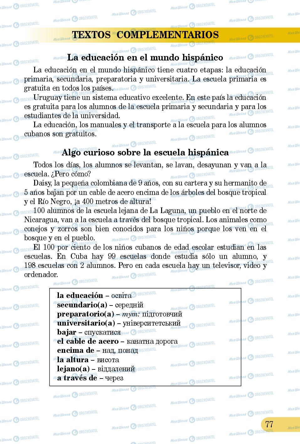 Підручники Іспанська мова 5 клас сторінка 77