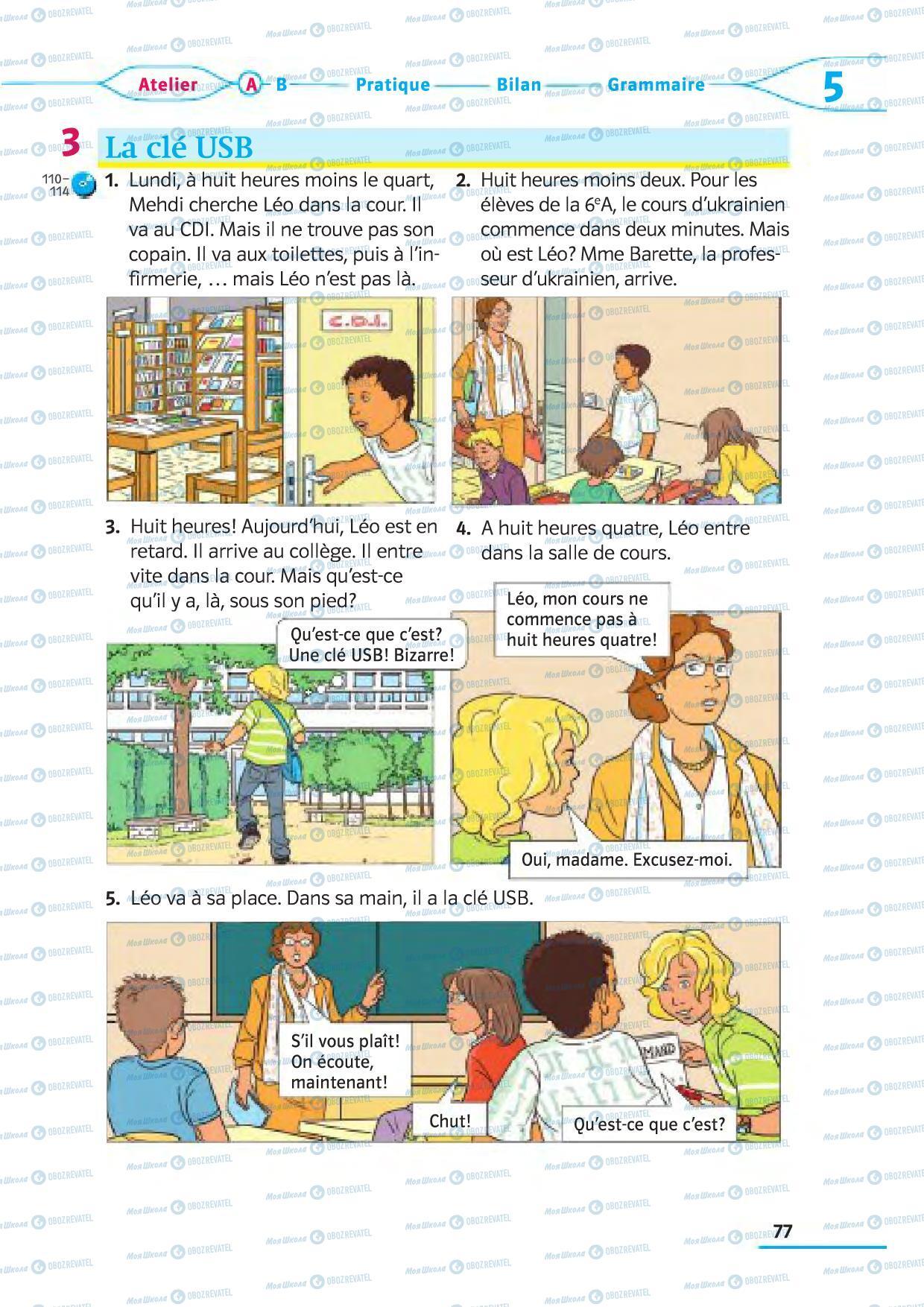 Підручники Французька мова 5 клас сторінка 77
