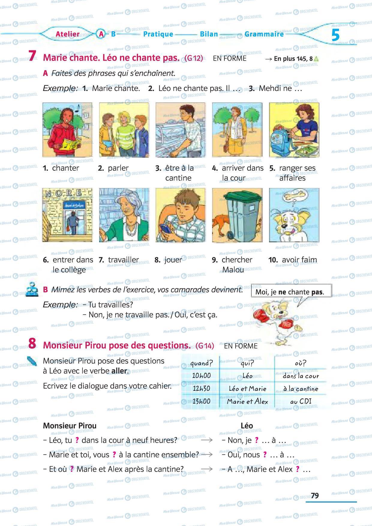 Підручники Французька мова 5 клас сторінка 79
