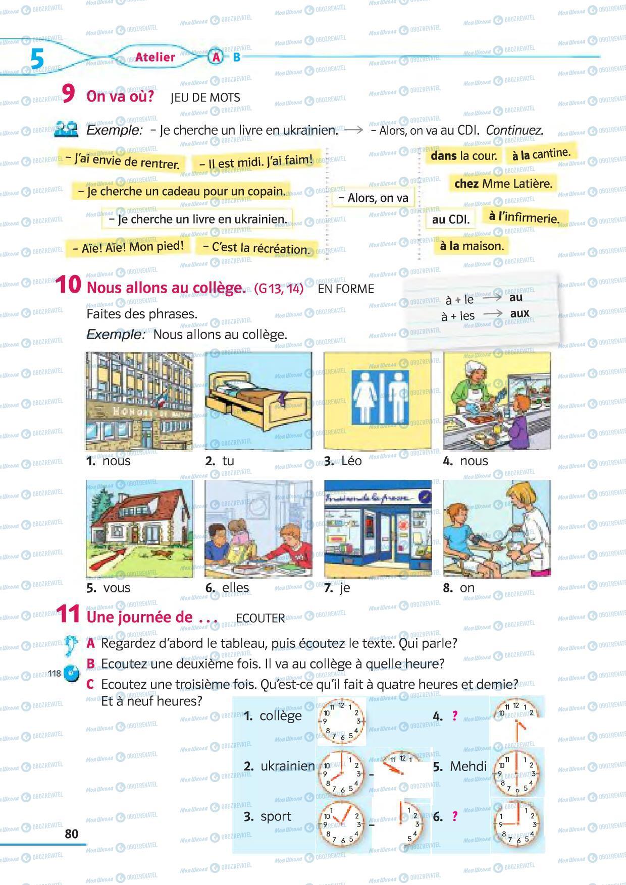Підручники Французька мова 5 клас сторінка 80