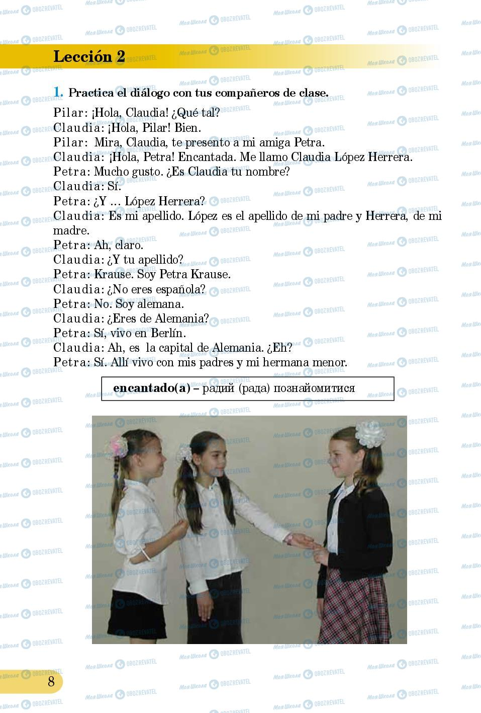 Підручники Іспанська мова 5 клас сторінка 8