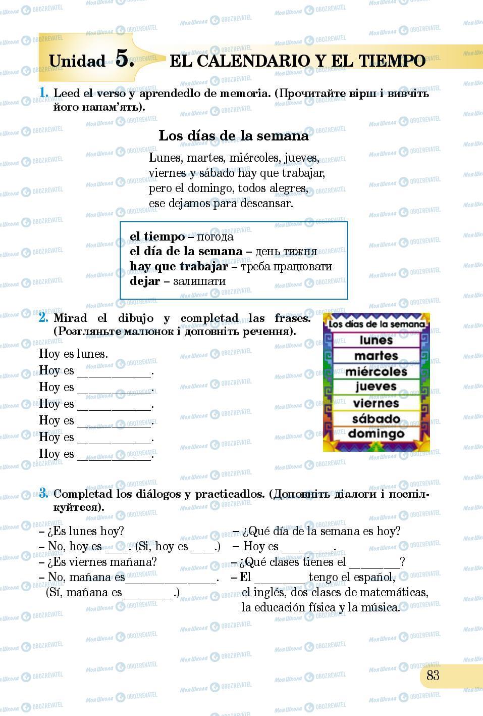 Підручники Іспанська мова 5 клас сторінка 83