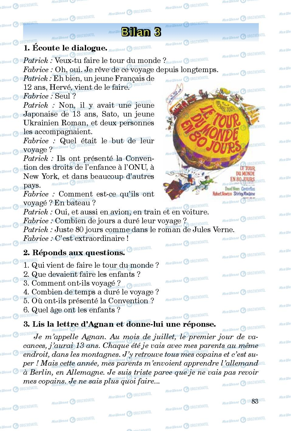 Учебники Французский язык 5 класс страница 83