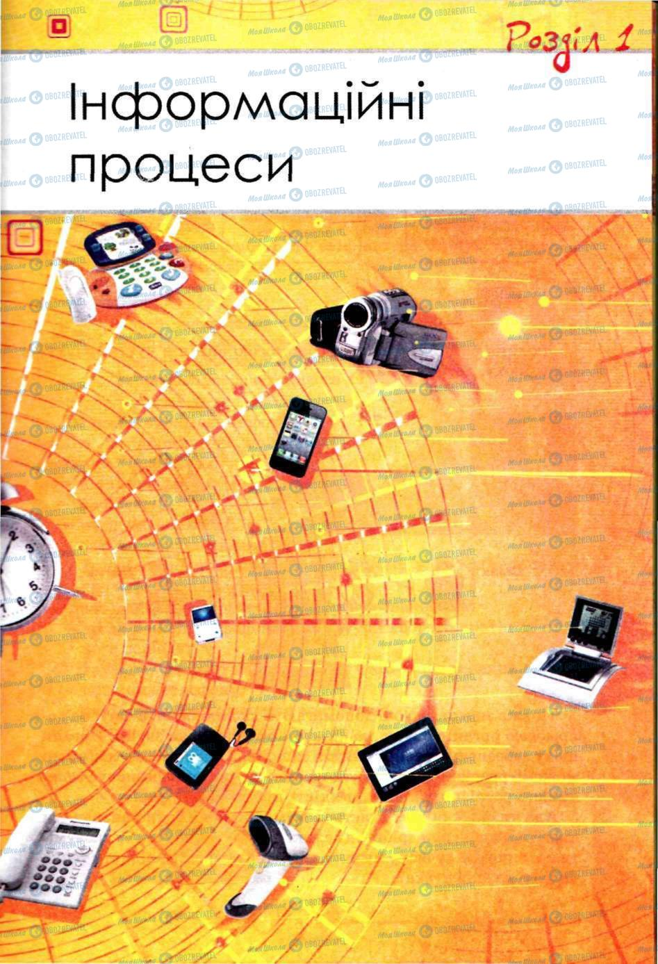 Учебники Информатика 5 класс страница 5