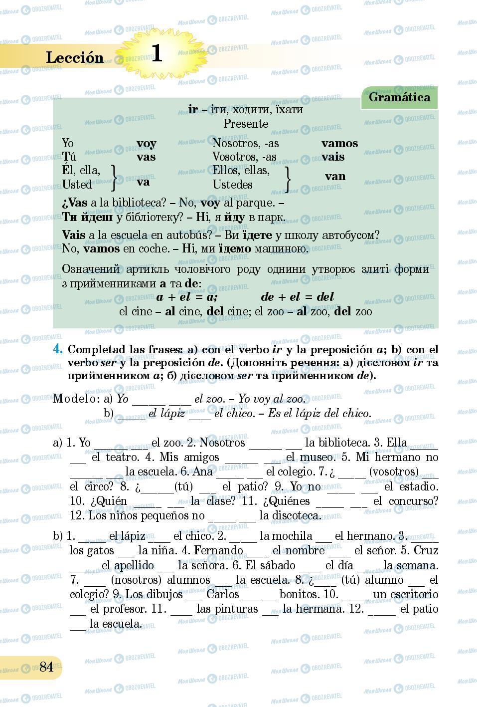 Підручники Іспанська мова 5 клас сторінка 84