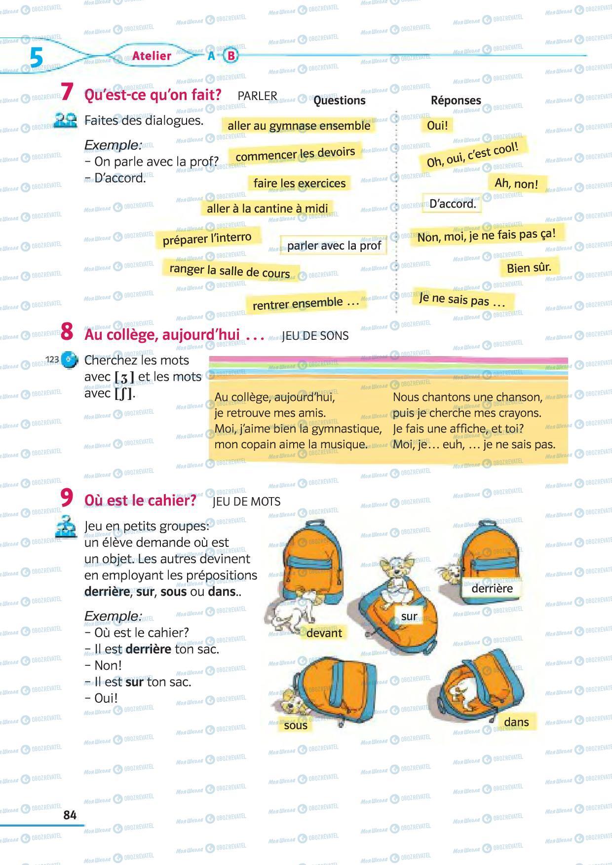 Підручники Французька мова 5 клас сторінка 84