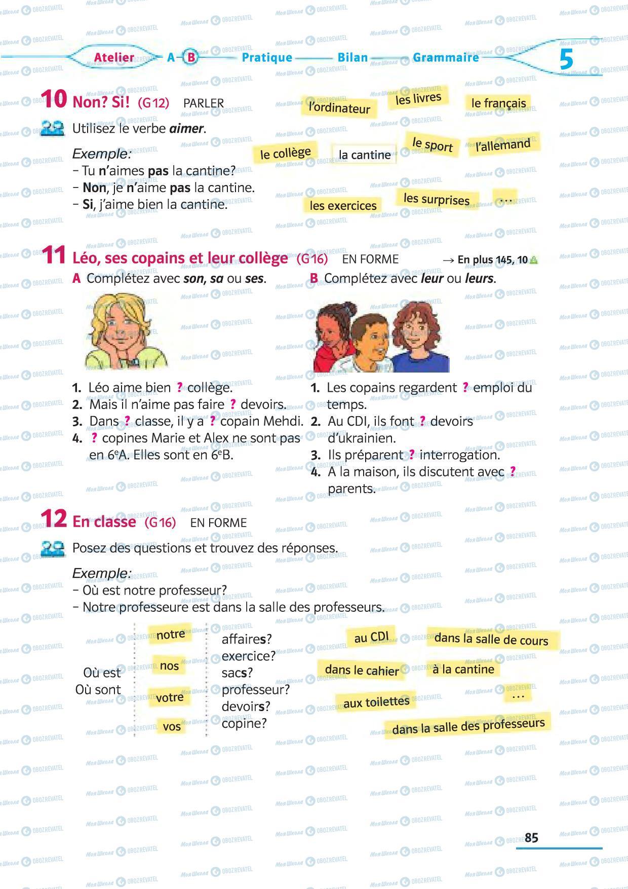 Підручники Французька мова 5 клас сторінка 85
