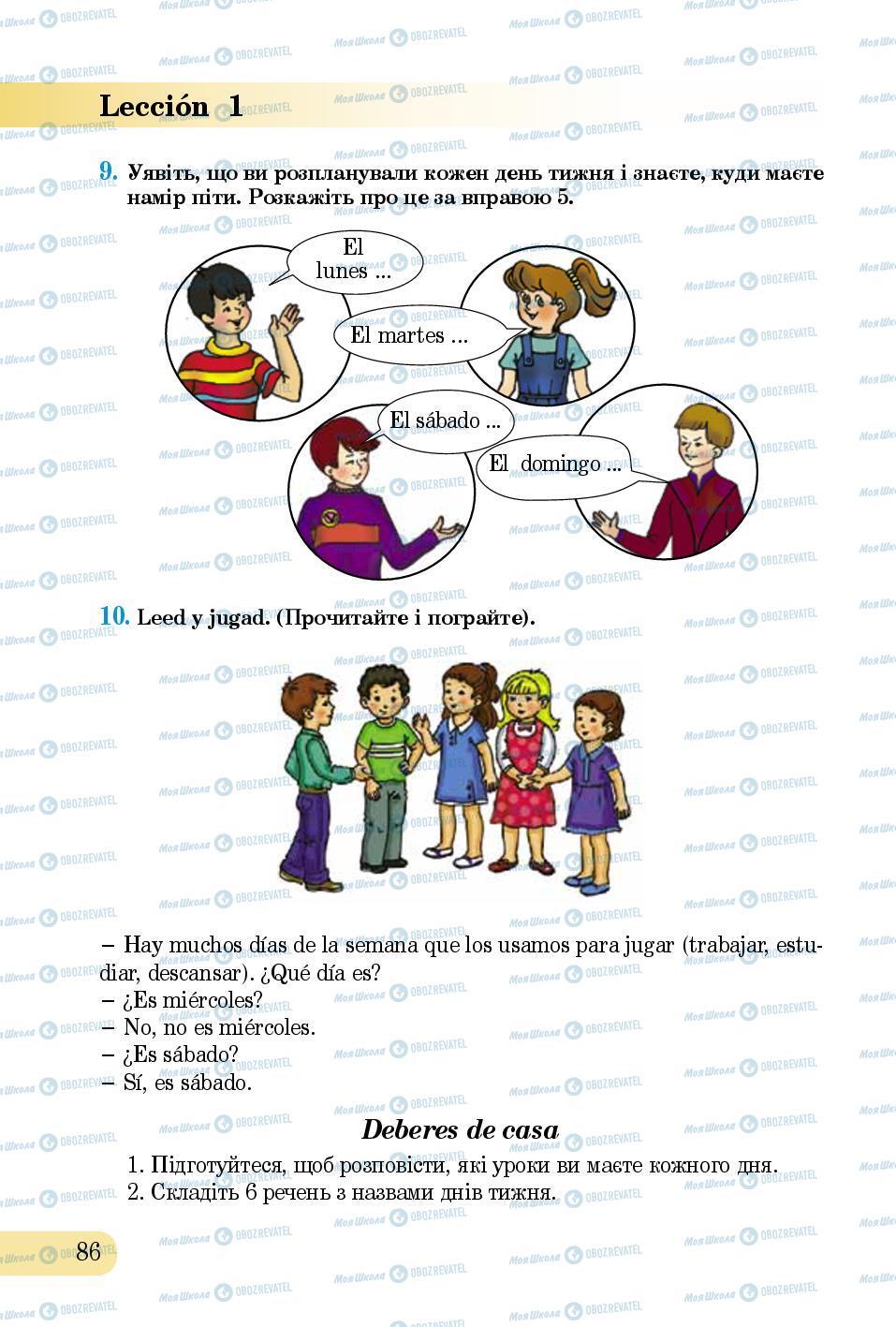 Підручники Іспанська мова 5 клас сторінка 86