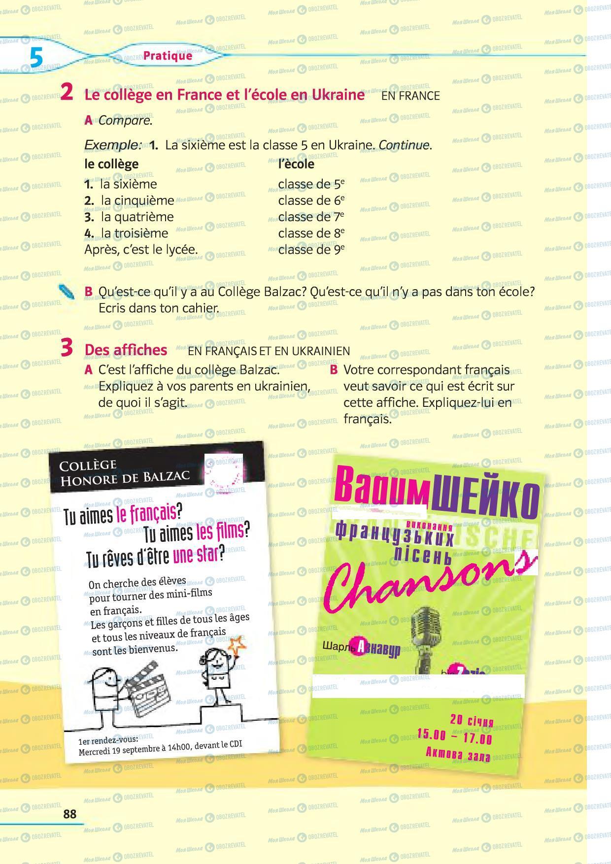 Підручники Французька мова 5 клас сторінка 88