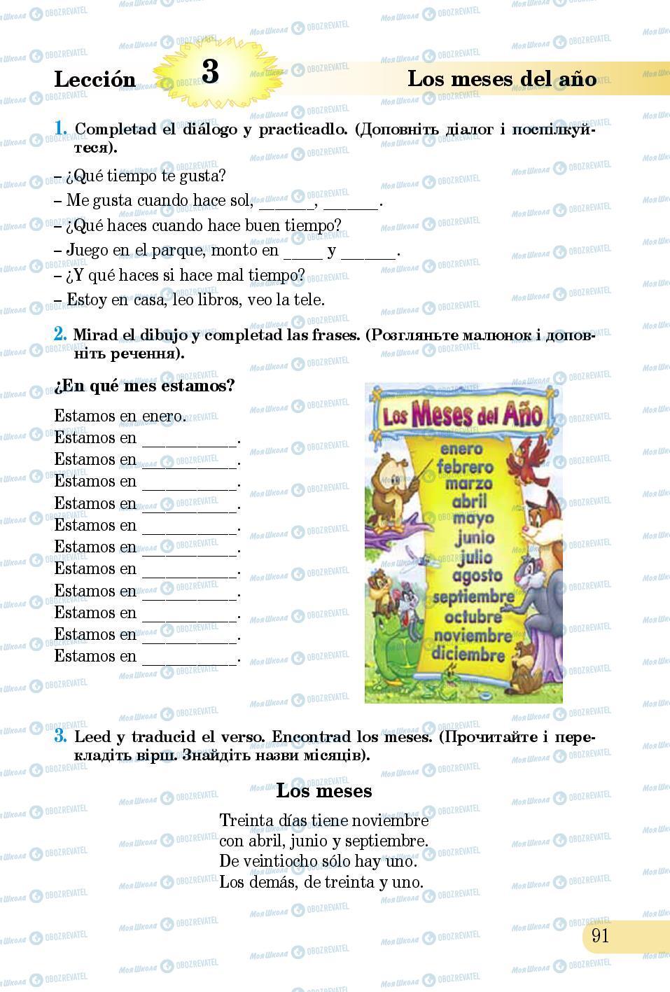 Учебники Испанский язык 5 класс страница 91