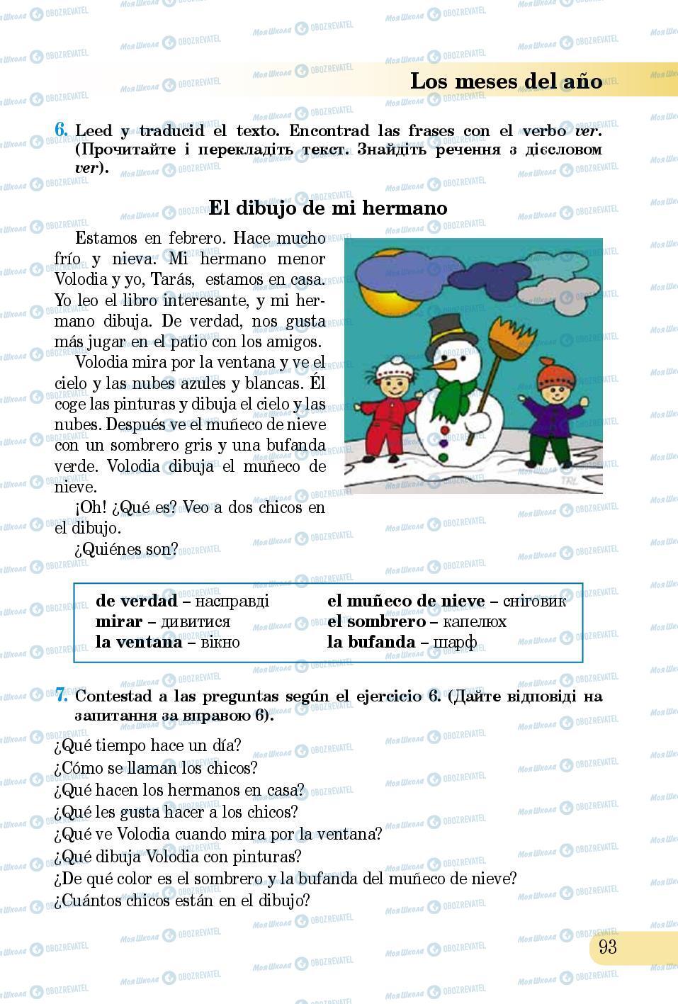 Учебники Испанский язык 5 класс страница 93