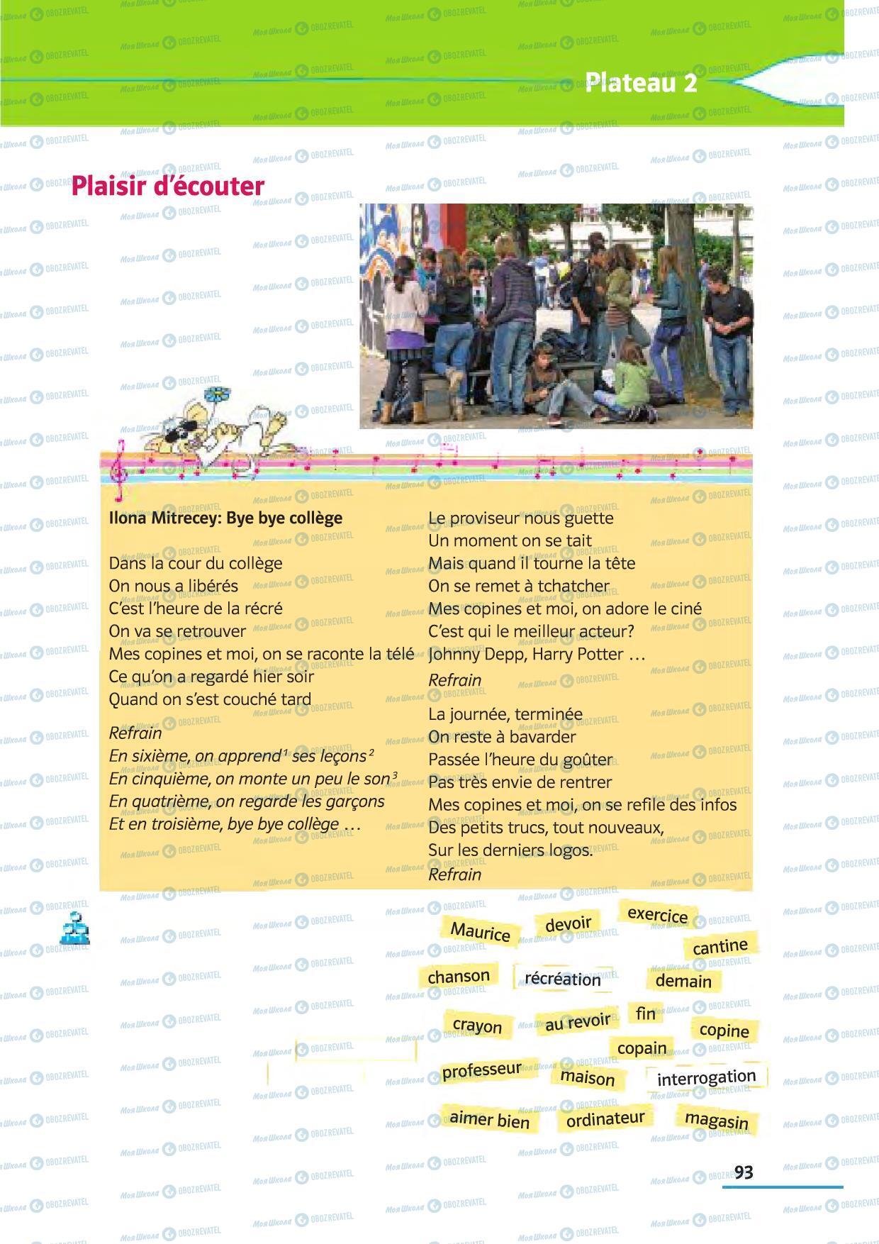 Учебники Французский язык 5 класс страница 93
