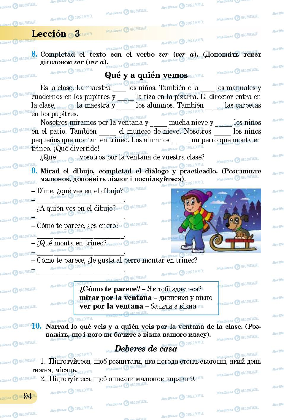 Учебники Испанский язык 5 класс страница 94