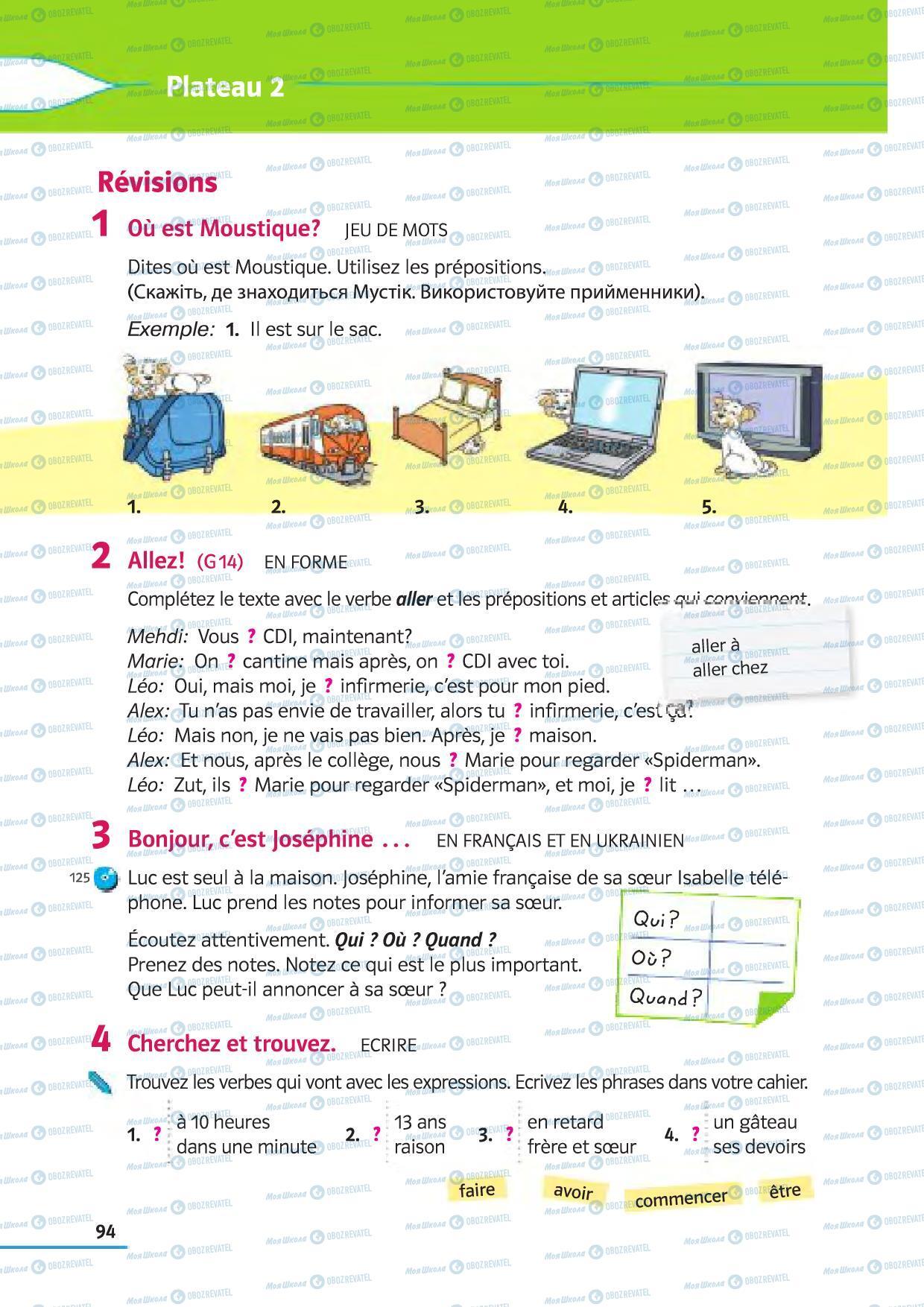 Підручники Французька мова 5 клас сторінка 94
