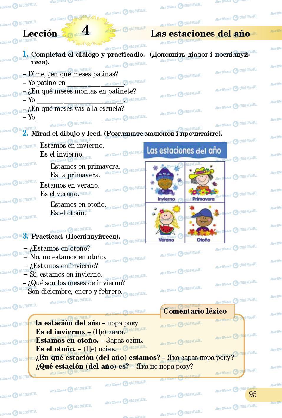 Підручники Іспанська мова 5 клас сторінка 95