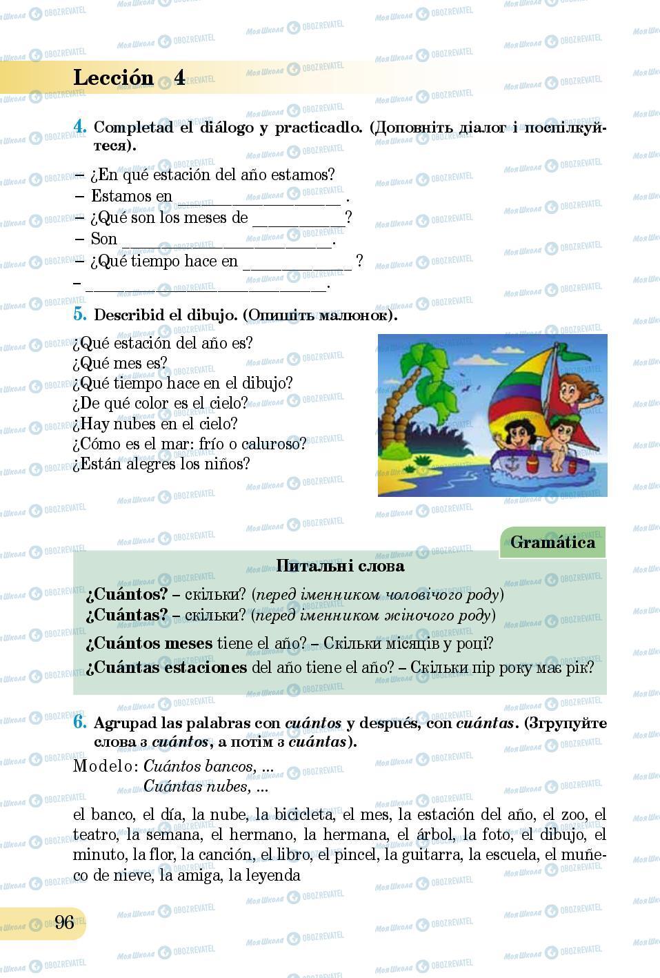 Підручники Іспанська мова 5 клас сторінка 96
