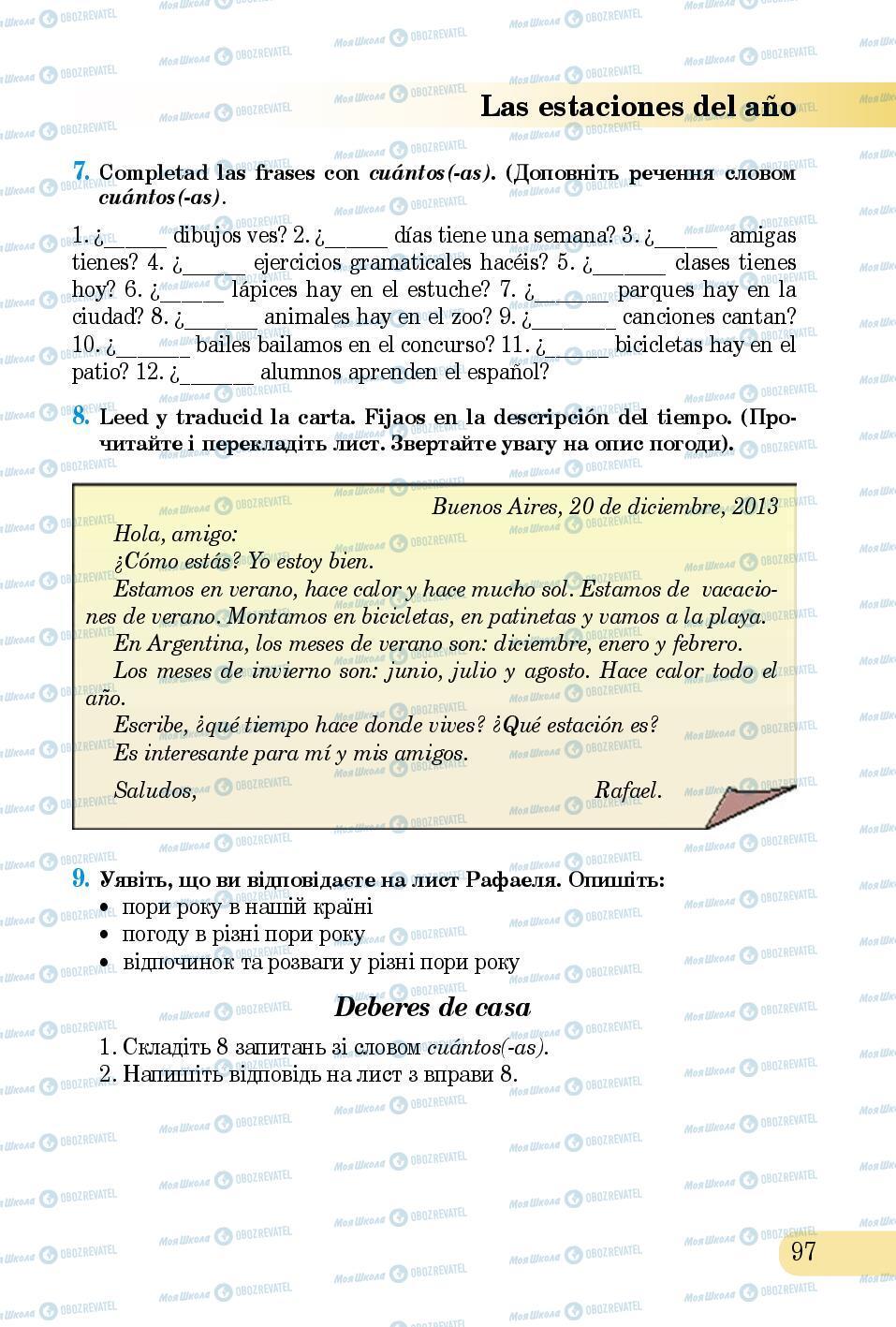 Підручники Іспанська мова 5 клас сторінка 97
