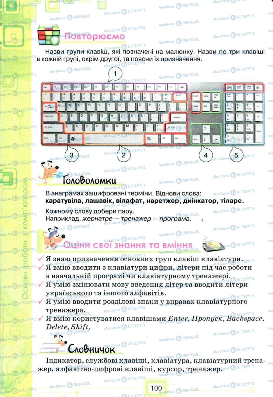 Учебники Информатика 5 класс страница 100