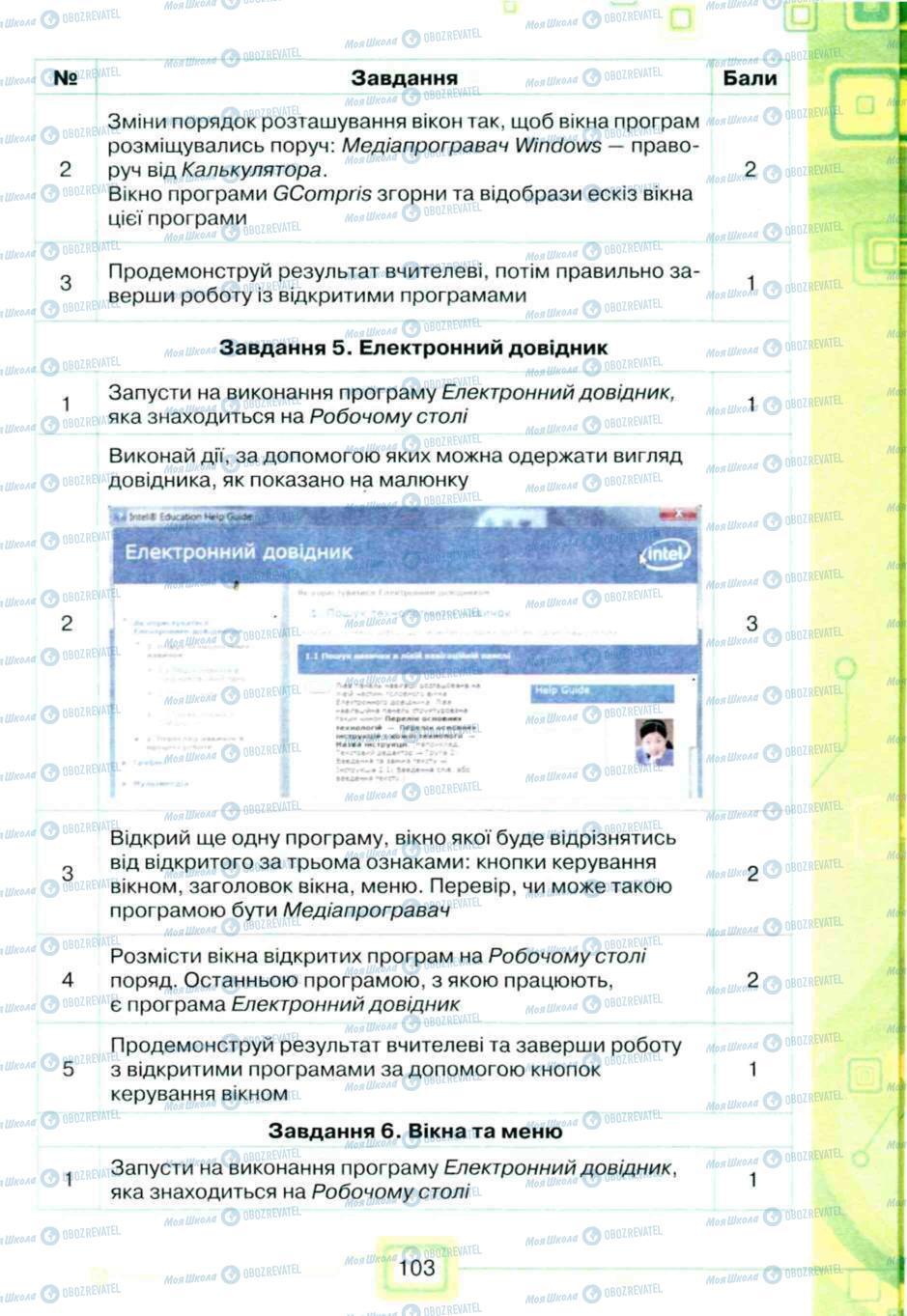 Підручники Інформатика 5 клас сторінка 103