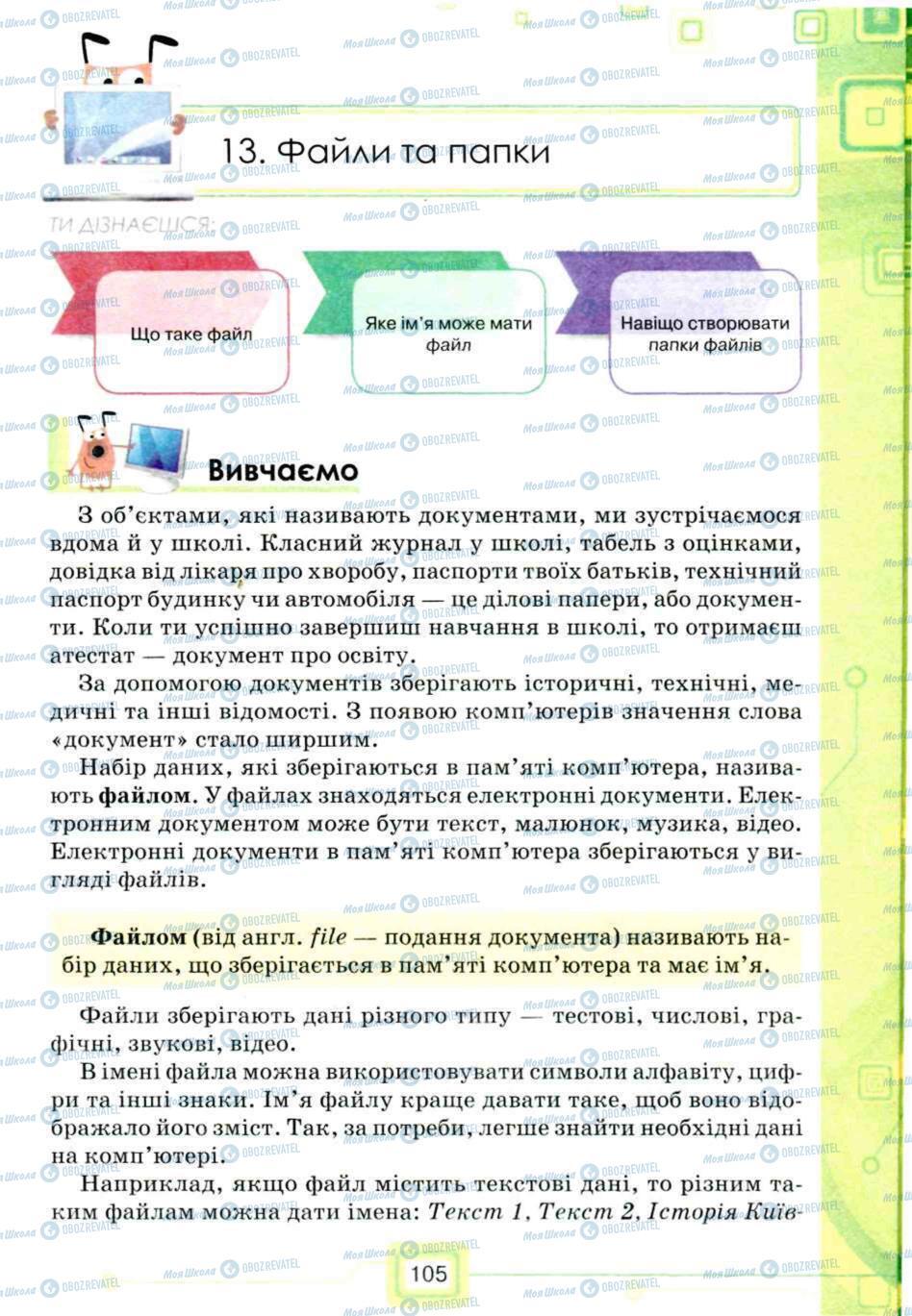 Підручники Інформатика 5 клас сторінка 105