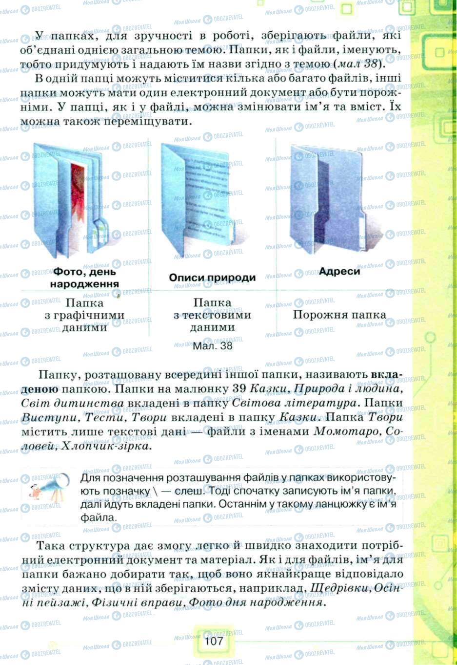 Учебники Информатика 5 класс страница 107