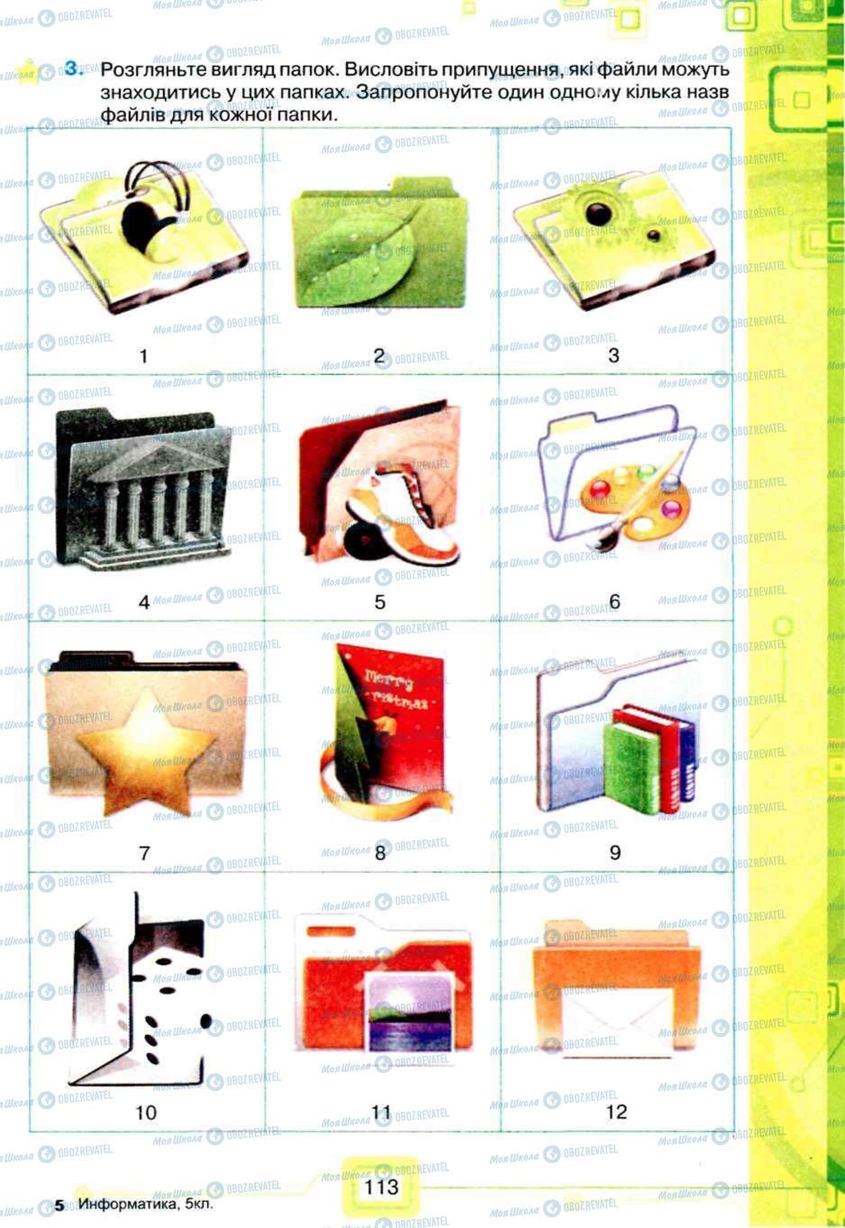 Учебники Информатика 5 класс страница 113