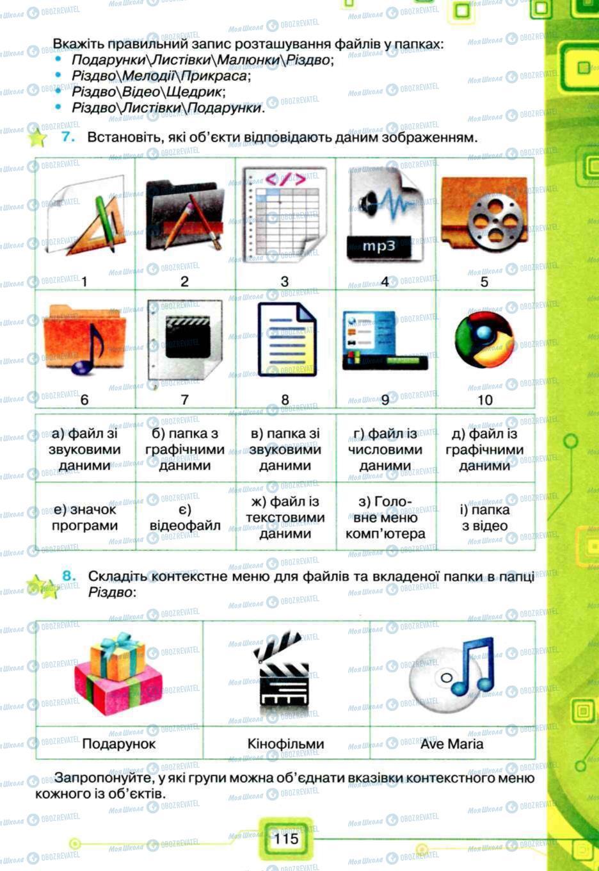 Учебники Информатика 5 класс страница 115