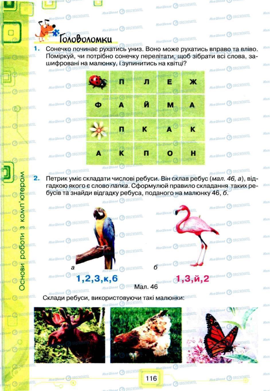 Учебники Информатика 5 класс страница 116