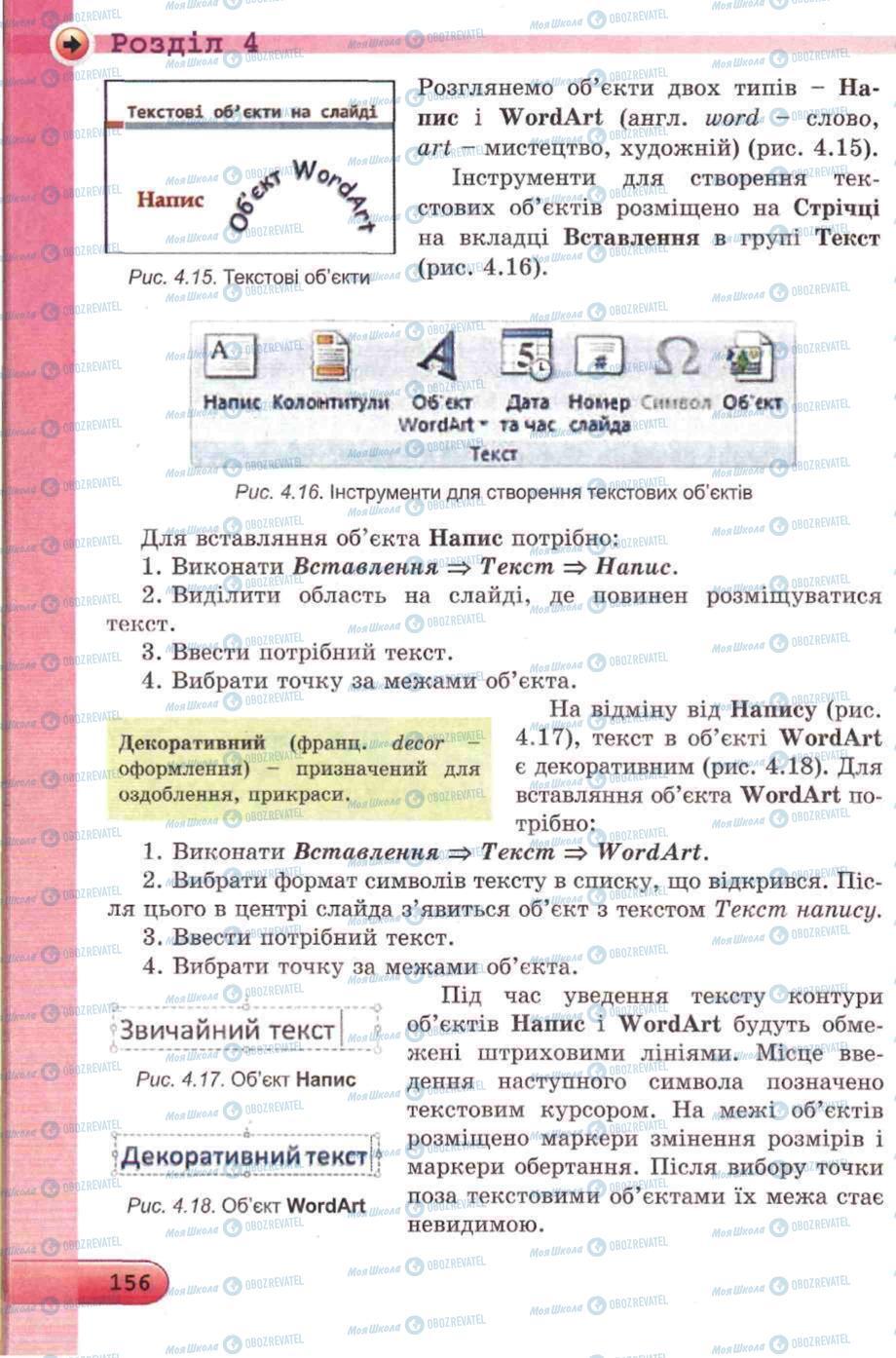 Учебники Информатика 5 класс страница 156