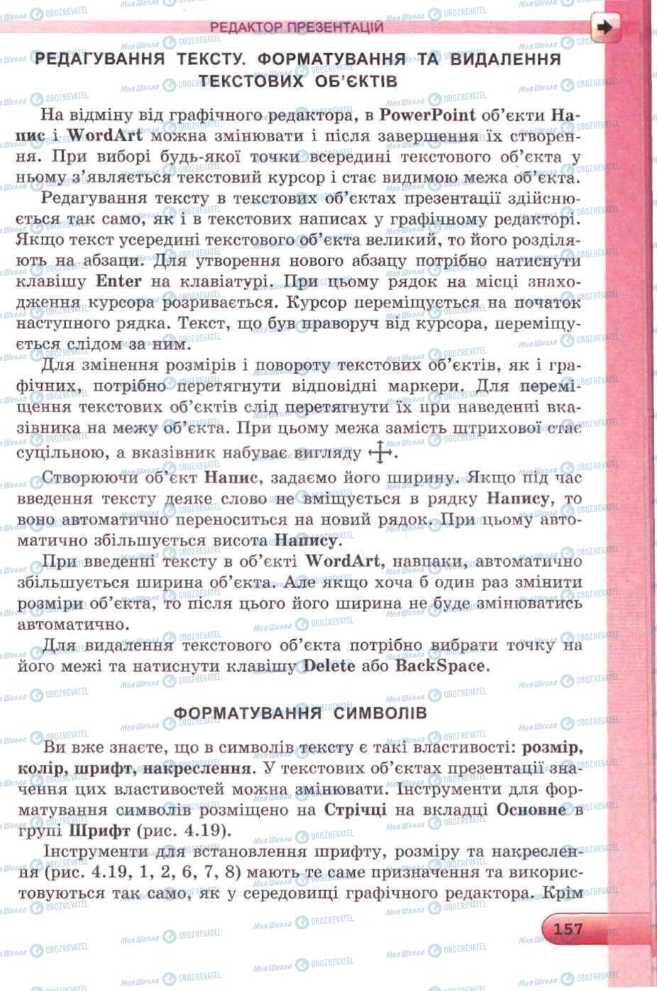 Учебники Информатика 5 класс страница 157