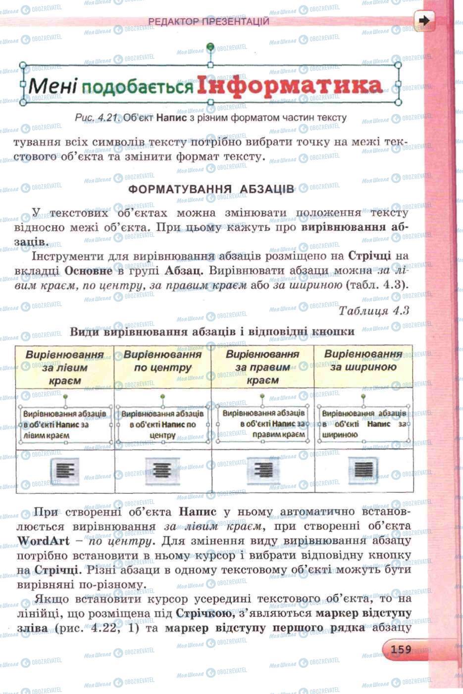 Підручники Інформатика 5 клас сторінка 159