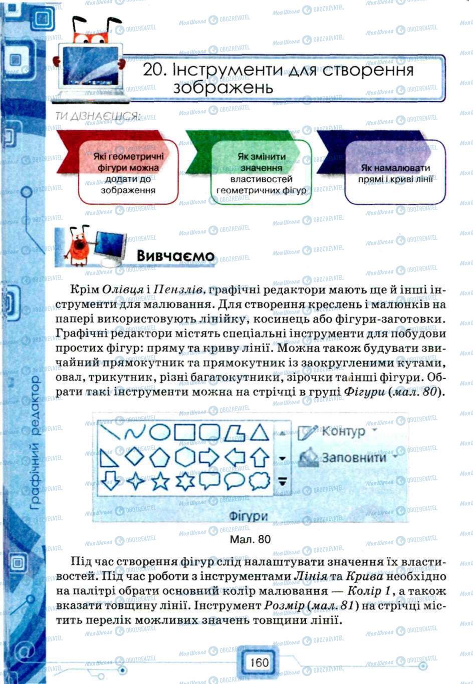 Підручники Інформатика 5 клас сторінка 160