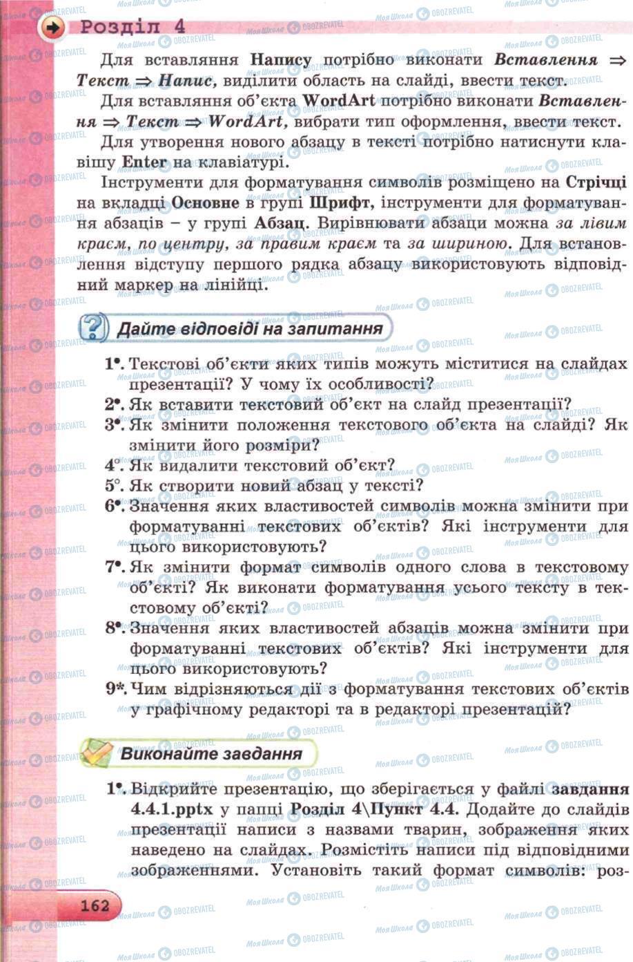 Учебники Информатика 5 класс страница 162
