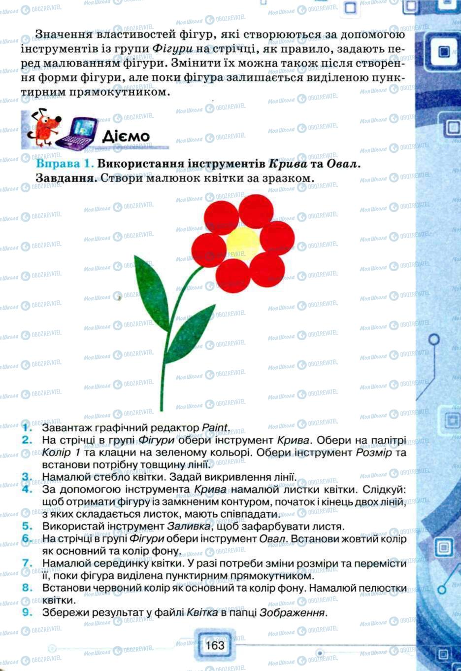 Підручники Інформатика 5 клас сторінка 163