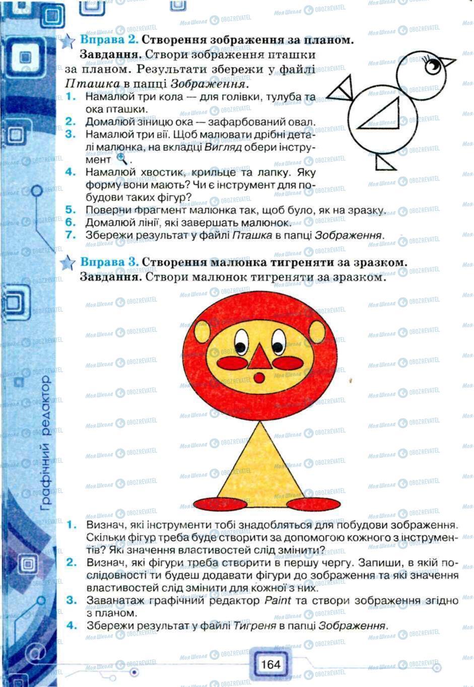 Підручники Інформатика 5 клас сторінка 164